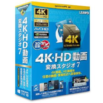 """科技 4 K 和 HD 高清視訊轉換工作室 7' 容易高品質視訊轉換軟體!"""" 支援的作業系統 (其他) (GS-0001) 股票 = 標準-"""