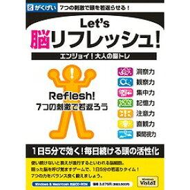 がくげい Lets脳リフレッシュ!(対応OS:WIN&MAC)(GMCD-073A) 目安在庫=△【10P03Dec16】