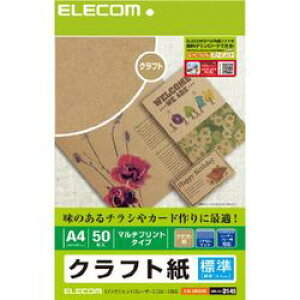 エレコム クラフト紙(標準) A4サイズ 50枚入り EJK-KRA450 メーカー在庫品【10P03Dec16】