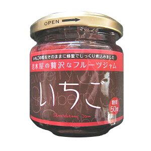 岩木屋 青森の味!いちごジャム 瓶 200g(AHI101) 特産品【10P03Dec16】