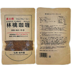 岩木屋 青森の味!国産小麦粉 林檎カレールー中辛 110g(FR4104) 特産品【10P03Dec16】