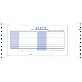 オービックビジネスコンサルタント 4003 給与辞令 200枚 メーカー在庫品【10P03Dec16】