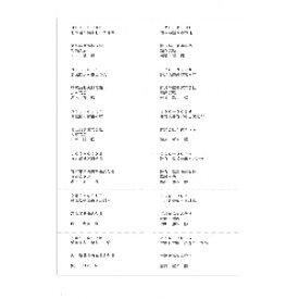 オービックビジネスコンサルタント LT-22 単票タックシール(2連用) メーカー在庫品【10P03Dec16】