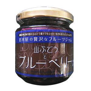 岩木屋 青森の味!山ぶどう&ブルーベリージャム 185g×12個入(AHB101*12) 特産品【10P03Dec16】