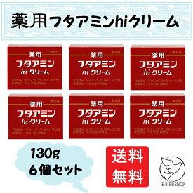 フタアミンhiクリーム130g ×6個セット