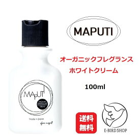 MAPUTI(マプティ) OFWC オーガニックフレグランスホワイトクリーム 100ml 1本【レビュー投稿で3%OFFクーポン配布中】