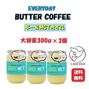 エブリディ・バターコーヒー & MCTオイル 大容量300g 3個セット【レビュー投稿で3%OFFクーポン配布中】