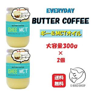 エブリディ・バターコーヒー & MCTオイル 大容量300g 2個セット【レビュー投稿で3%OFFクーポン配布中】