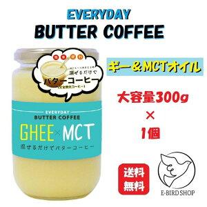 エブリディ・バターコーヒー ギー & MCTオイル 大容量300g【レビュー投稿で3%OFFクーポン配布中】