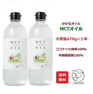 【大容量 470g 2本セット】MCTオイル かけるオイル ココナッツ由来100% 中鎖脂肪酸100%【レビュー投稿で3%クーポン配布中】