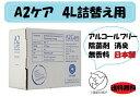 A2ケア【A2Care】4L詰替え用 アルコールフリー 除菌剤 消臭 無香料 無臭 除菌消臭 ペット 部屋 車内 ゴミ箱 靴 衣類 …