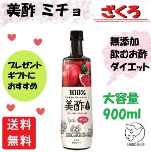 美酢 ミチョ ざくろ 900ml ×1本 大容量 無添加 飲むお酢 韓国 お酢 ドリンク ジュース ダイエット ギフト プレゼント