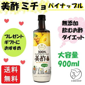 美酢 ミチョ パイナップル 900ml×1本 大容量 無添加 飲むお酢 韓国 お酢 ドリンク ジュース ダイエット ギフト プレゼント
