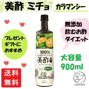 美酢 ミチョ カラマンシー 大容量 900ml×1本 無添加 飲むお酢 お酢 ドリンク ジュース ダイエット ギフト プレゼント