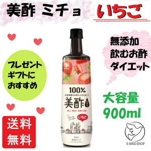 美酢 ミチョ いちご 大容量 900ml ×1本 無添加 飲むお酢 お酢 ドリンク ジュース ダイエット ギフト プレゼント