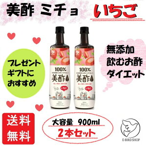 美酢 ミチョ いちご 大容量 900ml ×2本セット 無添加 飲むお酢 お酢 ドリンク ジュース ダイエット ギフト プレゼント