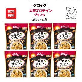 【賞味期限21年10月】ケロッグ 大豆プロテイングラノラ 350g×6袋