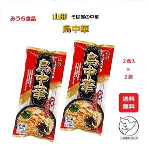 みうら食品 そば屋の中華 鳥中華 スープ付(2食入) × 2袋 マツコの知らない世界