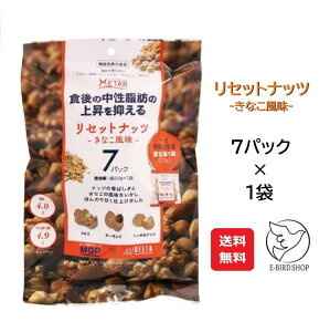 【賞味期限22年2月24日】リセットナッツ きなこ風味(7袋入)154g 送料無料 ミックスナッツ ナッツ 機能性表示食品 中性脂肪対策 機能性ミックスナッツ 個包装