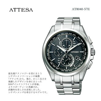Five years guarantee citizen Citizen アテッサ ATTESA ecodrive radio time signal men watch AT8040-57E