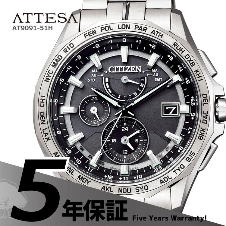アテッサ ATTESA AT9091-51H シチズン CITIZEN ソーラー電波時計 オールグレー 世界限定1100本 替えバンド付き チタンベルト メンズ 腕時計