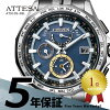 Five years guarantee citizen Citizen アテッサ radio time signal Eco drive limitation watch AT9105-58L