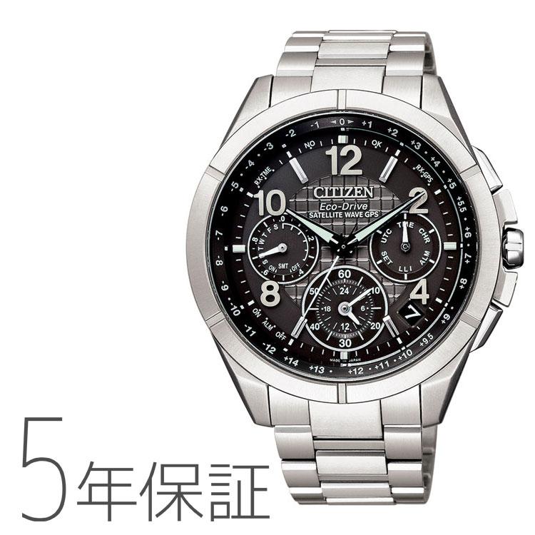アテッサ ATTESA CC9070-56H シチズン CITIZEN GPS 衛星電波時計 オールグレー 世界限定900本 替えバンド付き チタンベルト ソーラー電波 メンズ 腕時計