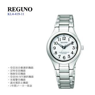 Five years guarantee citizen Citizen レグノ REGUNO solar power supply radio time signal Lady's watch KL4-419-11