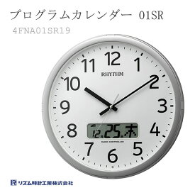 リズム時計 電波掛け時計 掛時計 プログラムチャイム機能付 プログラムカレンダー01SR 4FNA01SR19