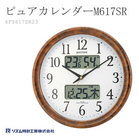 リズム時計 電波時計 カレンダー付 温度湿度表示付 掛時計 開院祝 お祝 ギフト 贈り物 プレゼント 贈答品 茶 4FY617SR23