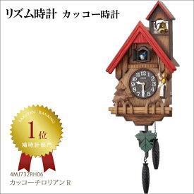 リズム 掛け時計 掛時計 カッコー時計 鳩時計 カッコーチロリアンR 4MJ732RH06 クロック CLOCK