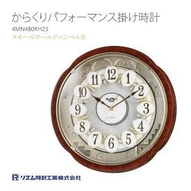 掛け時計 掛時計/からくりパフォーマンス リズム時計 スモールワールドコンベルS 4MN480RH23 クロック CLOCK