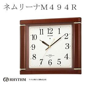 掛け時計 掛時計 リズム時計 ネムリーナM494R 4MN494RH06