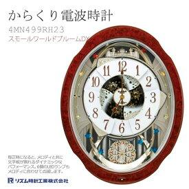 電波からくり時計スモールワールドブルームDX リズム時計4MN499RH23 クロック CLOCK 電波時計 掛け時計
