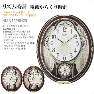 Citizen rhythm CITIZEN clock radio Karakuri clock clock スモールワールドノエル Swarovski elements using 4MN509RH23fs3gm