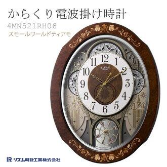 Rhythm mechanism radio time signal スモールワールドティアモ 4MN521RH06 wall clock new construction celebration souvenir birth celebration clock CLOCK