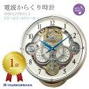 リズム からくり時計 掛け時計 掛時計 電波時計 スモールワールドシーカーJ 4MN529RH13 メロディ クロック CLOCK 特価