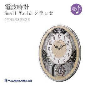 からくり時計 リズム時計 掛け時計 掛時計 メロディ スモールワールドクラッセ 木目 4MN538RH23 クロック CLOCK