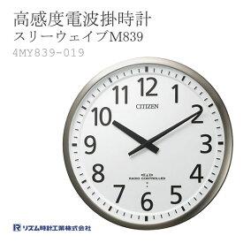 高感度電波掛時計 リズム時計 スリーウェイブM839 4MY839-019 クロック CLOCK