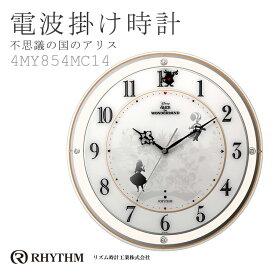 リズム時計 電波時計 掛け時計 電波掛け時計 ディズニー Disney ふしぎの国のアリス 4MY854MC14