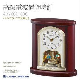 シチズン CITIZEN リズム時計 電波置時計 パルロワイエR681 クラシック 置き時計 4RY681-006
