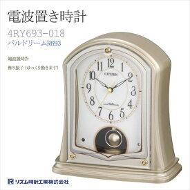 リズム時計 CITIZEN シチズン 電波置時計 パルドリームR693 4RY693-018 お取り寄せ