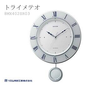 リズム時計 電波振子時計 掛け時計 掛時計 トライメテオ 8MX402SR03 クロック CLOCK