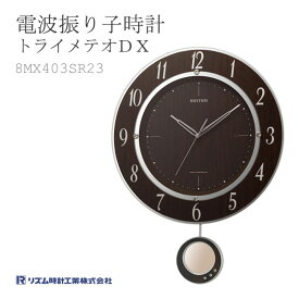 掛け時計 掛時計 電波振り子時計 リズム時計スワロフスキー・エレメント留め飾り トライメテオDX 8MX403SR23 クロック CLOCK