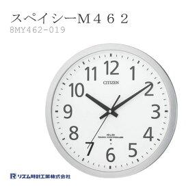 リズム RHYTHM クロック オフィスタイプ電波掛時計 スペイシーM462 8MY462-019