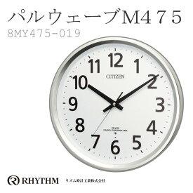 シチズン CITIZEN リズム時計 電波掛時計 パルウェーブM475 8MY475-019
