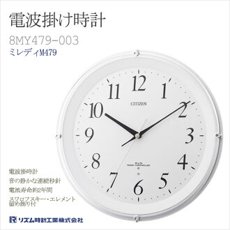 Electric wave wall clock Citizen citizen rhythm clock ミレディ M479 white 8MY479-003fs3gm