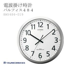 電波掛け時計 掛時計 リズム時計 パルフィス484 8MY484-019 クロック CLOCK