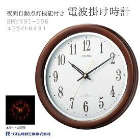 CITIZEN シチズン リズム 電波時計 掛け時計 掛時計 夜間自動点灯機能付き エフライトM491 8MY491-006 クロック CLOCK