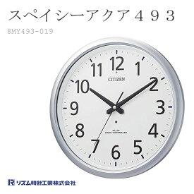 CITIZEN シチズン リズム時計 電波掛時計 防水時計 スペイシーアクア493 8MY493-019